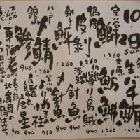 10月28日(金)