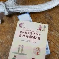 自然体験教育ブックレット
