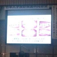 日本大学長野県歯科同窓会