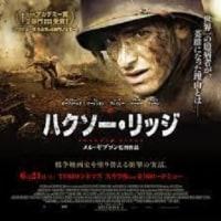メル・ギブソンの反戦映画 ~沖縄を舞台に~