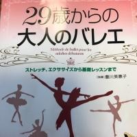 バレエの本。