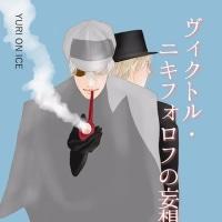 【ユーリ!!!】『ヴィクトル・ニキフォロフの妄想』(シャーロックパロ3) #yurionice