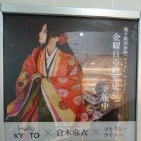 Hello Kyoto!
