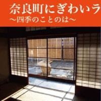 奈良町にぎわいラジオ、明日放送!