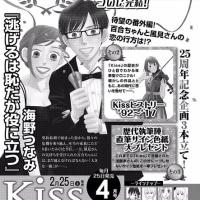 「逃げ恥」Kiss(キス) 2017年 04 月号 : 百合ちゃん 風見さん やっちゃう話 ?
