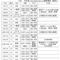 10月の練習予定表