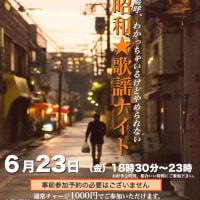 6月23日(金)昭和★歌謡ナイト