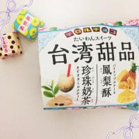 台湾チロル♪