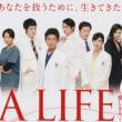「A LIFE」素晴らしい現場に( ^_^)/□☆□\(^_^ )