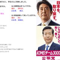 転載: 凄いですねー 長野駅前で「安倍総理を支持するか?」聞いてみたら、支持率なんと1.9%!