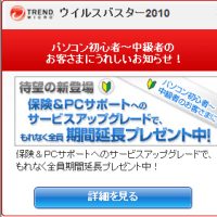 詐欺的ウイルスソフト。