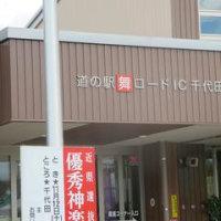 道の駅舞ロードIC千代田