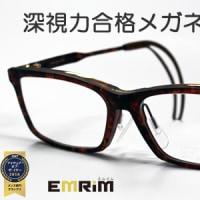 深視力検査、合格しやすいメガネ