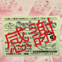 おかげさまで(^^) ハルマチ春セール2017 福岡の質屋ハルマチ原町質店