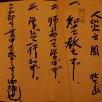 ぬるま湯に入る知識人の珍説    13 1/10 再
