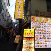 「ユーポー麺(中華風油蕎麦)」と言う物が、新しくできた七福小籠包で提供されていた。