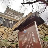 家康公、試練の地 17年を過ごした「浜松城」