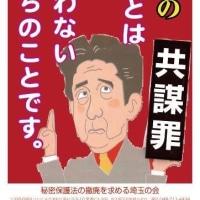 【共謀罪】 風刺画:笑えない正直な晋三さんのお話