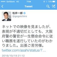 松井一郎大阪府知事の土人発言擁護自体が、違法の可能性がある差別発言だ。
