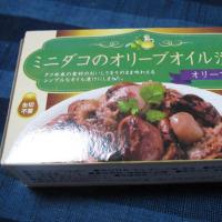 ミニダコのオリーブオイル漬け・食べ方が難しい缶詰であった。