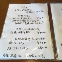 麺宗祐気~山口県長門市『めんそうゆうき』