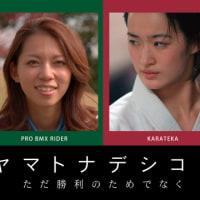 徳島4K映画祭2016★3人のヤマトナデシコ受賞!!