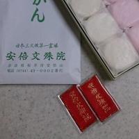 美味しい和菓子・・・穴太寺