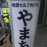 日本酒飲み放題🎵