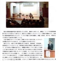 「リニア工事&初公判について~講演会と訴訟報告会・レポート」  (リニア・市民ネット山梨)