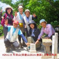 4 牛田山(261m:東区)~二葉山縦走登山  登頂の記念写真