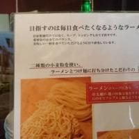 真冬の長井のつけ麺事情