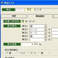 【在庫管理の知識箱:初級編】複数単位設定で自動的に単位換算!