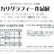 カリグラフィーネットワーク展開催中(7月9日まで)