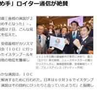 TOKYO2020 五輪開催決定に思う
