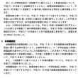 ☆大阪では学校校舎・耐震工事の進捗状況は 茨木市が優れているとの伝聞。