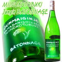 ◆日本酒◆福岡県・みいの寿 三井の寿 純米吟醸 バトナージュ BATONNAGE 1度火入生詰酒