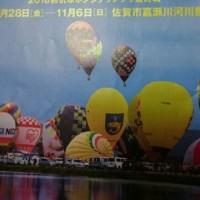佐賀熱気球世界大会