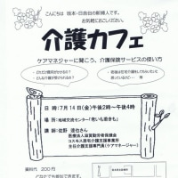 介護カフェ 7/14