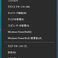 Windows 10 Creators Updateでスタートから右クリックでコントロールパネルがなくなった件