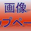 旧堺灯台内部公開(2017年7月16日)