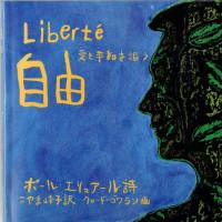 絵本『Liberté 自由 愛と平和を謳う』