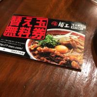 徳島ラーメンで、美味しかった