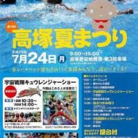 高塚夏まつり 2017 TAKATSUKA SUMMER FE STIVAL 第10 回