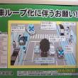 札幌市が自転車の「押し歩き」をお願い。市電ループ化対策