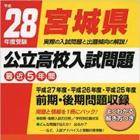 宮城県・公立高校入試問題