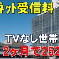 NHK、ネット受信料(2か月2520円)、国民の知らぬ間に7月下旬に正式決定するつもりだ。こんなの誰が納得するか!