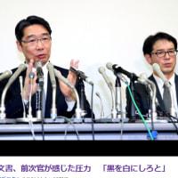 前川喜平・前文科省事務次官の記者会見 「幹部の間で共有された文書で間違いない」