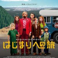 「はじまりへの旅」(16・米)65点