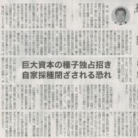 食文化壊す種子法廃止/農民運動全国連合会事務局長:吉川利明・・・全国商工新聞記事