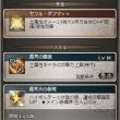 ゼノ・ウォフマナフ撃滅戦・完成
